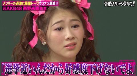 【悲報】西野未姫さん、消えるwwwwww