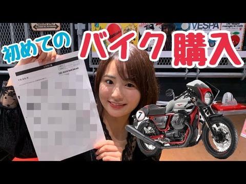 【元AKB48】平嶋夏海さん、バイクを買う(8)