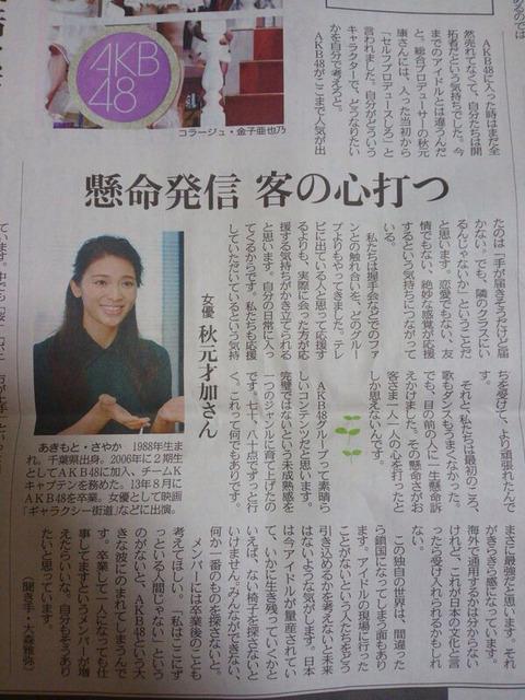 秋元才加「AKB48にずっといるべきではない。卒業後のことも考えてほしい」
