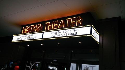【悲報】AKS「HKT48の専用劇場をあらためて開設する予定はない」