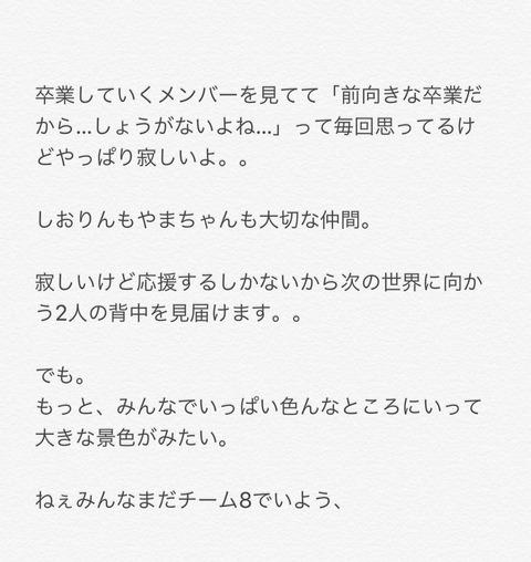 【AKB48】小栗有以「ねぇみんなまだチーム8でいよう」岡部麟「全てが遅すぎた」