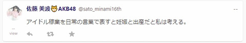 【AKB48】佐藤美波(16歳)「アイドル稼業を日常の言葉で表すと妊娠と出産だと私は考える」