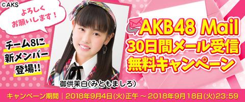 【AKB48】チーム8新山形メンバー、御供茉白ちゃんのモバメ無料キャンペーン開始!