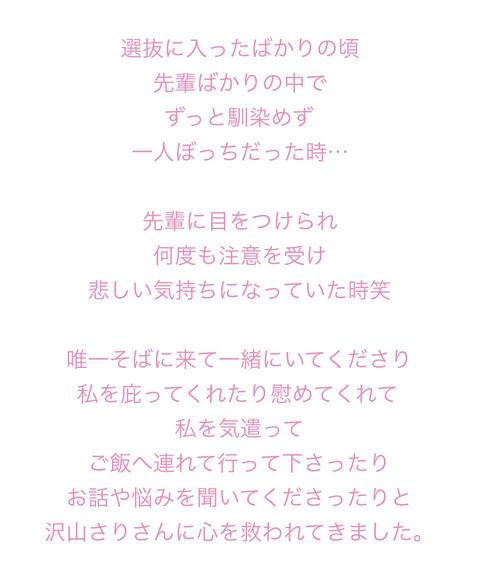【悲報】SKE48末永桜花「選抜に入ったばかりの頃、先輩に目をつけられ何度も注意されて悲しくなった……」