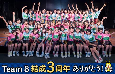 【AKB48】チーム8の2018年度問題【進学・卒業】