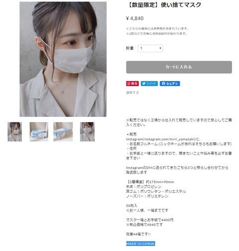 【元NGT48】山崎美里衣さんが怪しいマスク販売を始めるwwwwww