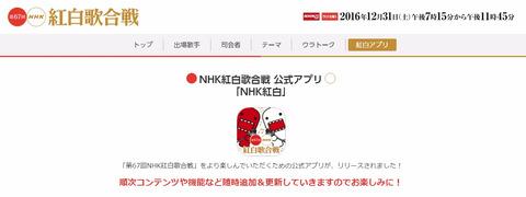 【AKB48】もう投票も終わったし紅白のアプリ削除しても大丈夫だよね!