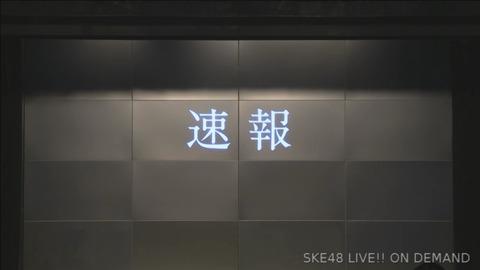 【朗報】SKE48、24thシングル発売決定!12月12日にリリース!!!