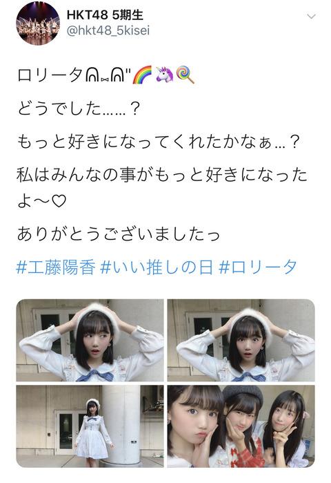 【HKT48】5期生工藤陽香「ヲタがロリコンなのでロリータファッションしました」