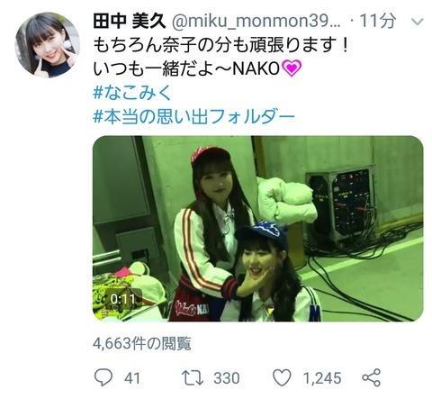 【HKT48】田中美久さん、このタイミングで顔を掴まれる動画を投稿wwwwww