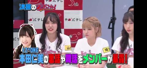 【悲報】AKB48唯一の地上波冠番組「KANTO白書」にて本田仁美をテーマとする回がお蔵入りになってしまう【IZ*ONE】