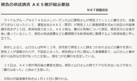 【NGT48暴行事件】AKS「被告と山口真帆の間でドアの引き合いなどがあり、暴行はあった」