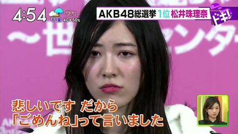 【AKB48】もし今総選挙やったら誰が1位になると思う?