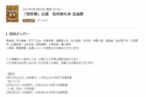 【悲報】NMB48須藤凜々花、が松村芽久未の生誕祭に出演【劇場公演】