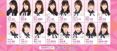 【AKB48】チーム8愛媛公演出演メンバー発表!!!