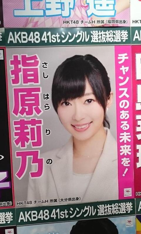 【HKT48】指原莉乃の総選挙ポスターがガチ過ぎると話題に