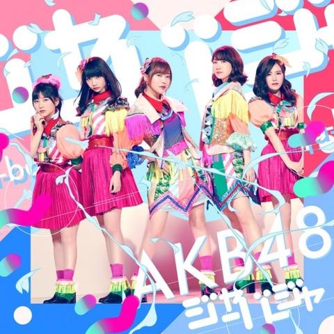 【AKB48】しのぶ「ジャケ写とMVの衣装は監督御指名の衣装さんが作った」【ジャーバージャ】