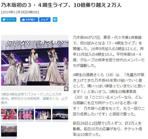 【乃木坂46】3期生・4期生ライブ、各日10万人の応募で東京ドームも余裕で埋められるレベル