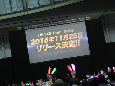 【HKT48 feat. 氣志團】シングル「しぇからしか!」11月25日発売決定!SKE48「ラブ・クレッシェンド」と同日発売に