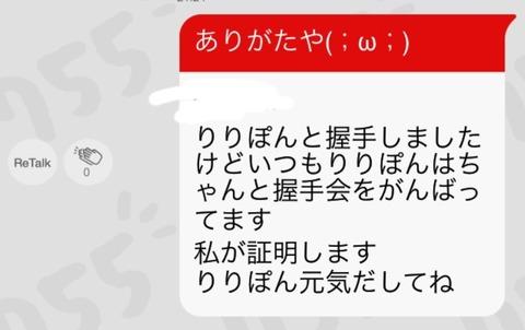 【NMB48】須藤凜々花「捏造レポやコメントは止めて」