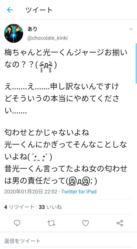 【元NMB48】梅田彩佳さん、堂本光一との交際匂わせか?と話題に