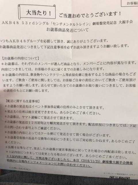 【AKB48握手会】お歳暮カードサイン会、お歳暮はメンバーによるガチセレクト!!!