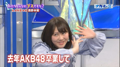 【悲報】最新の西野未姫さん、三銃士時代の見る影もなくもう限界・・・