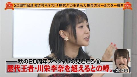 【AKB48G】歴代メンバーで一番バカなメンバーは誰だと思う?