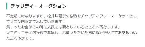 【聖人】松井珠理奈さんが私物をチャリティーオークションで販売し、集金分を寄付する模様