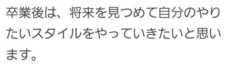 【AKB48】矢作萌夏さんが宣戦布告!「自分のやりたいスタイルをやっていきたい」www