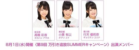 【AKB48】小栗有以さん、万引き追放キャンペーンに参加www