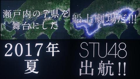 【悲報】STU48運営、未だに船を諦めていない模様