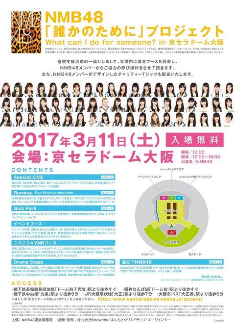 【NMB48】3月11日京セラドームのチャリティーイベント詳細が決定!