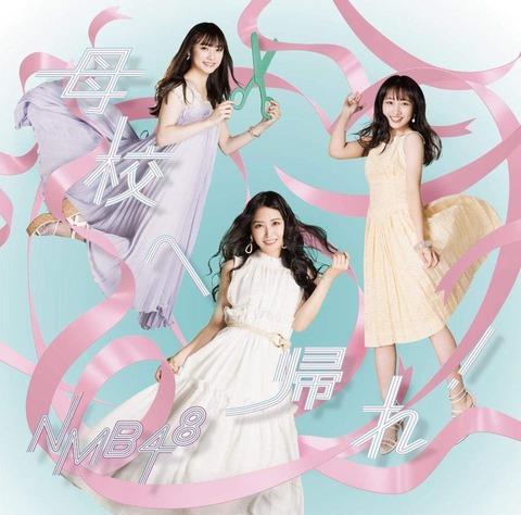 【NMB48】21st「母校へ帰れ!」初日売上は179,211枚