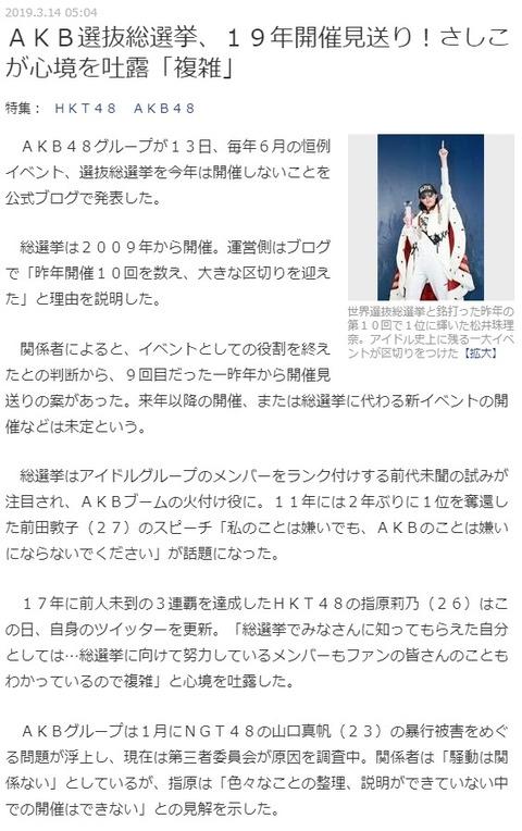 【AKB48】何で運営は今年総選挙非開催って事を発表しなかったの?