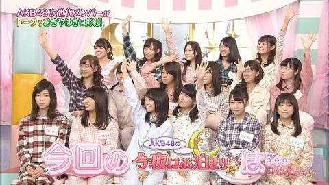 「AKB48の今夜はお泊まりッ」は復活して欲しい番組だよな