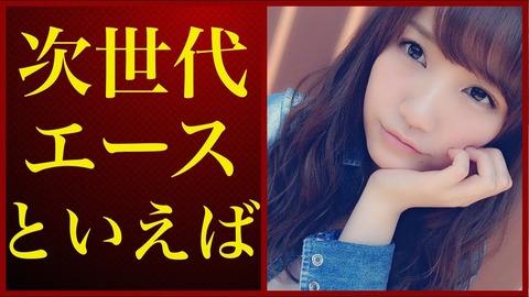 【AKB48】次世代と言われて、はや数年の月日が流れいつまでたっても未完の大器