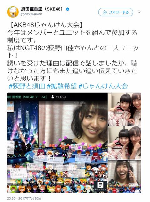 【AKB48じゃんけん大会】おぎゆかとだーすーがコンビ結成【荻野由佳・須田亜香里】