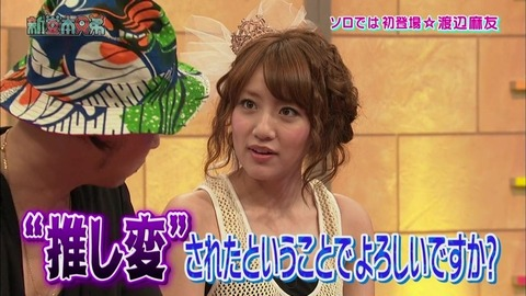 【AKB48G】推し変する前に推してたメンバーを告白するスレ