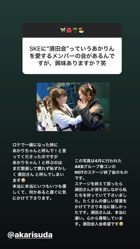 【衝撃】4月の春コンで須田亜香里が涙を流しながら荻野由佳らNGT48メンバーを迎えていた事が発覚!