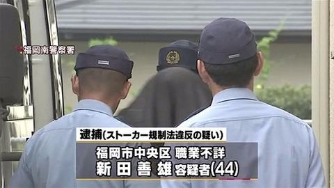 【HKT48】メンバーにストーカーして逮捕された新田善雄容疑者(44)「他のメンバーの住所も知っている」
