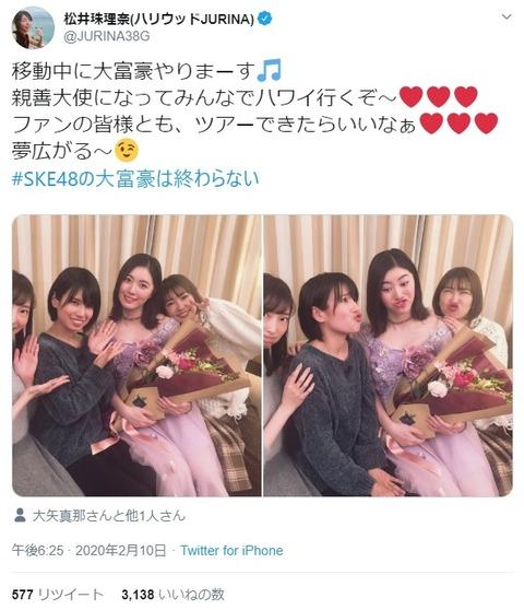 【狂気】SKE48松井珠理奈さん、「ハワイ親善大使になったらファンの皆んなでツアーやりたい」