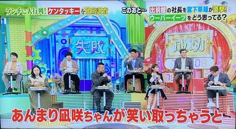 【朗報】坂上忍がNMB48渋谷凪咲のトーク力を大絶賛!「笑い取りすぎて若手芸人が焦ってる」「空気を読む力も凄い、若手芸人に教えたい」