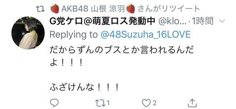 【悲報】ずんちゃん、間違えてRTしてしまうwww【AKB48・山根涼羽】