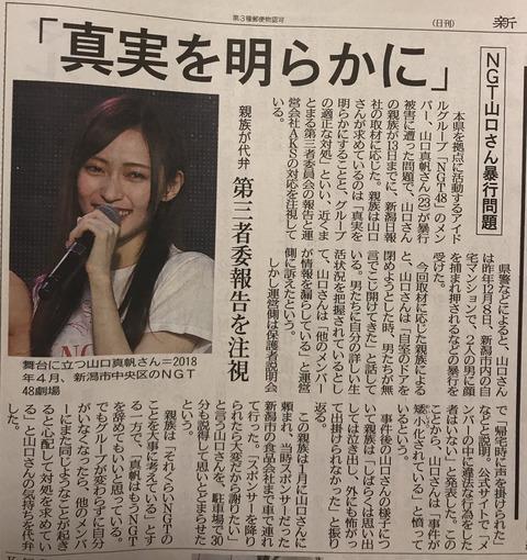 【新潟日報】山口真帆さんの親族を取材「NGTを辞めてもいいと思っているが、このまま辞めたら他のメンバーが同じ目に遭う」