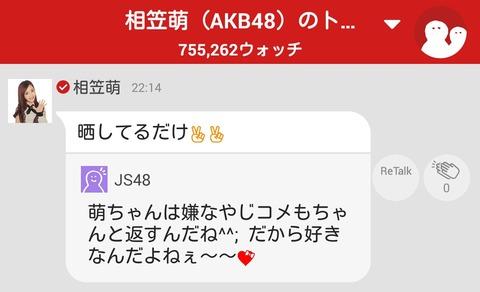 【AKB48】相笠萌「キモヲタは晒す」【755】
