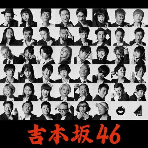 【悲報】吉本坂46が売上15122枚で爆死してるけど失敗した戦犯は?