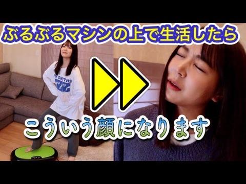 【NMB48】白間美瑠さん、YouTubeにぷるぷるマシーン動画をアップwwwwww