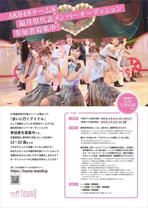 【AKB48】チーム8福井県代表オーディション、再び開催決定