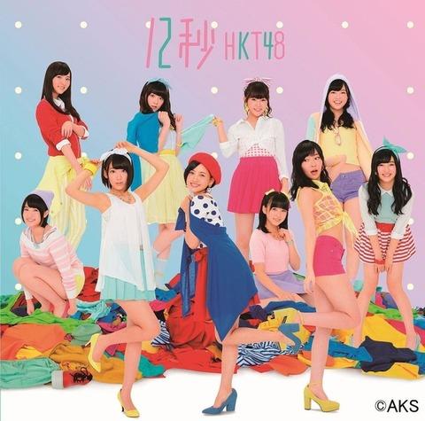 【HKT48】「12秒」がポニシュ、重力シンパシーに並ぶ名曲と話題に